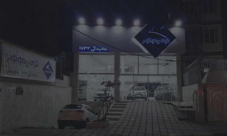 نمایندگی فروش 1732 کرمان موتور