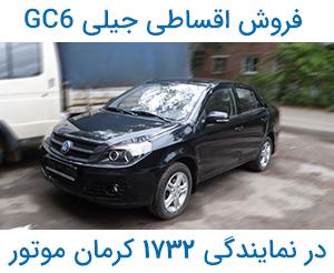 فروش اقساطی جیلی GC6 در نمایندگی 1732 کرمان موتور