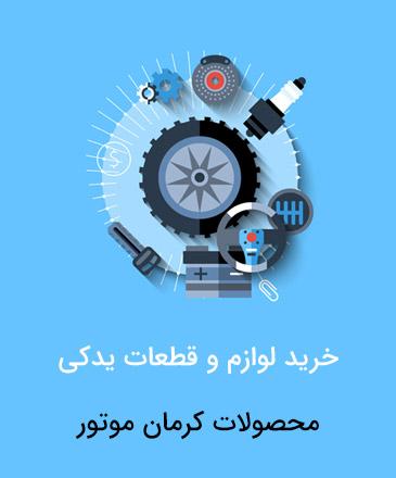 خرید لوازم و قطعات یدکی محصولات کرمان موتور