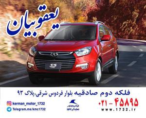 فروش جک اس5 در نمایندگی 1732 کرمان موتور