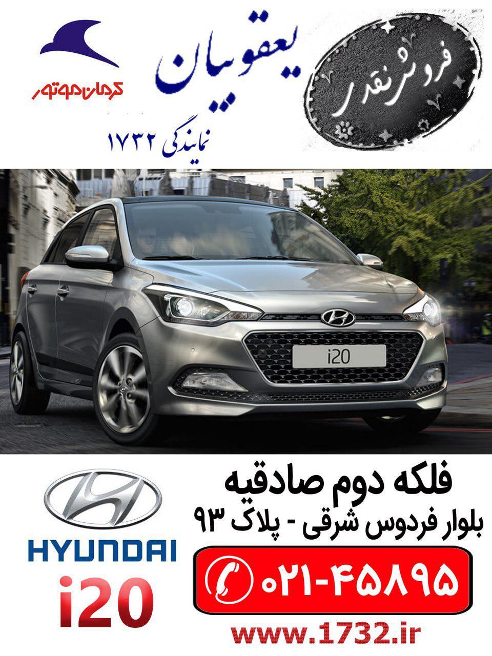 فروش نقدی هیوندای i20 2017 در نمایندگی 1732 کرمان موتور