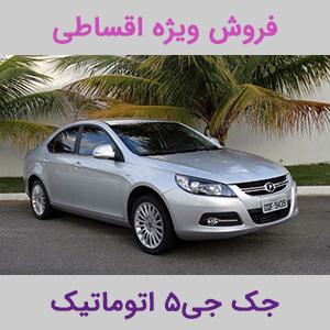 فروش اقساطی جک جی5 اتوماتیک در نمایندگی 1732 کرمان موتور