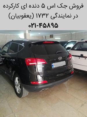 فروش جک اس 5 دنده ای کارکرده در نمایندگی 1732 کرمان موتور