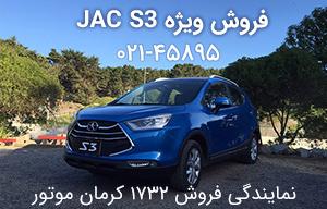 پیش فروش ویژه جک اس3 در نمایندگی 1732 کرمان موتور