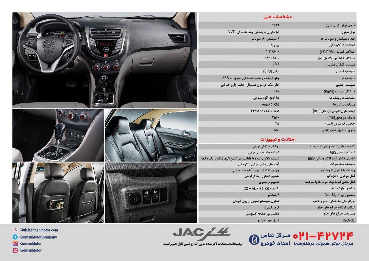 کاتالوگ رسمی جک J4 - نمایندگی 1732 کرمان موتور