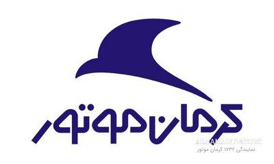 کرمان موتور:خودروهای ثبت نامی مشتریان با قیمت قید شده در قرارداد تحویل می شود