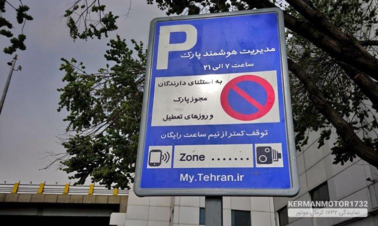 آغاز طرح هوشمندسازی پارک حاشیه ای در تهران