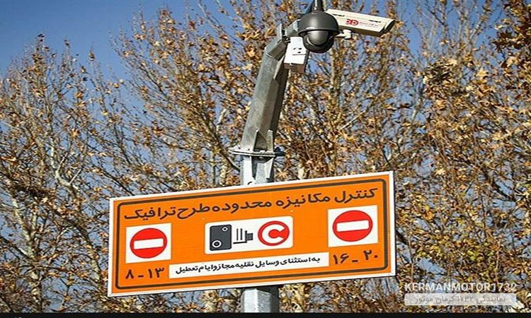 کنترل ناقص ترافیک توسط دوربینهای نصب شده در شهر