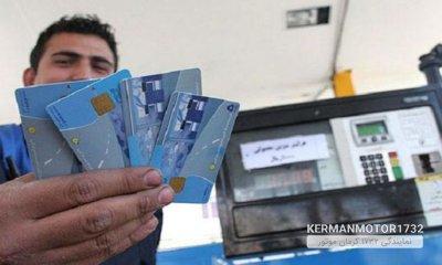 تکلیف جاماندگان ثبت نام کارت سوخت چیست؟
