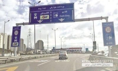 اجرای آزمایشی طرح عوارض پیمایشی آزاد راه ها در اتوبان کرج - قزوین