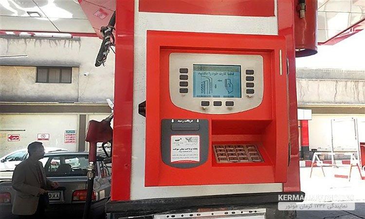 واکنش آذر جهرمی به منتفی شدن اتصال کارت بانکی به کارت سوخت