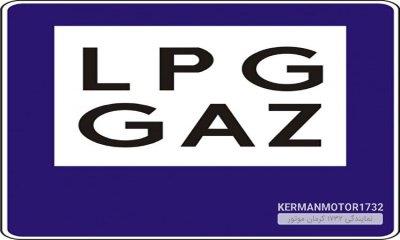 نصب سیلندر گاز مایع در خودرو غیرمجاز است