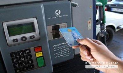 اجرای مصوبه کارت سوخت از 20 مرداد فقط در 4 شهر/ وزارت نفت مصوبه سراسری خود را پس گرفت؟
