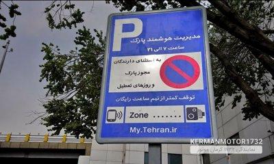 جریمه پارک حاشیهای هوشمند چقدر است؟