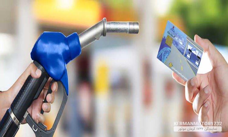 رمز کارت سوخت خود راچطور بازیابی کنیم؟