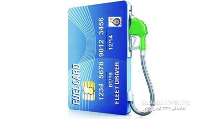 کارتهای سوخت با مصرف نامتعارف غیرفعال می شوند