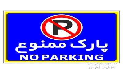 زندان در انتظار متخلفین که مانع از پارک خودرو شهروندان در خیابان می شوند