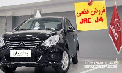 فروش قطعی جک جی 4 ویژه مهر 98