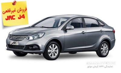 فروش غیر قطعی جک جی 4 ویژه مهر 98
