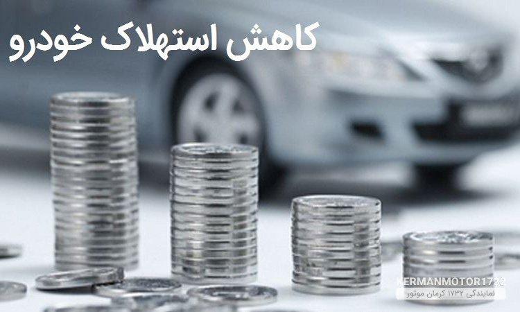 کاهش استهلاک خودرو و روش های کاهش هزینه های نگهداری آن