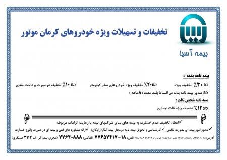 بیمه خودروهای کرمان موتور - نمایندگی 3114 عسگری